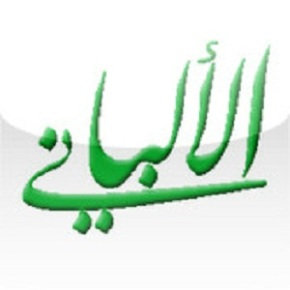 Is a muhaddith also a faqeeh? And what exactly is fiqh? – ShaykhAl-Albani